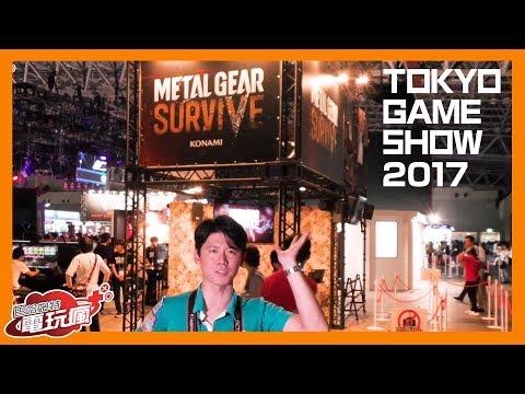 《潛龍諜影 求生戰 Metal Gear Survive》編輯親身體驗 解說玩起來到底感覺如何?【TGS 2017 試玩】