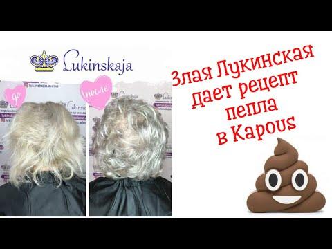 Злая Лукинская дает рецепт пепла в KAPOUS