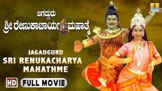 Sri Jagadguru Renukacharya Mahime | Kannada Devotional Movie