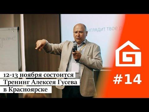В Красноярске состоится тренинг Алексея Гусева