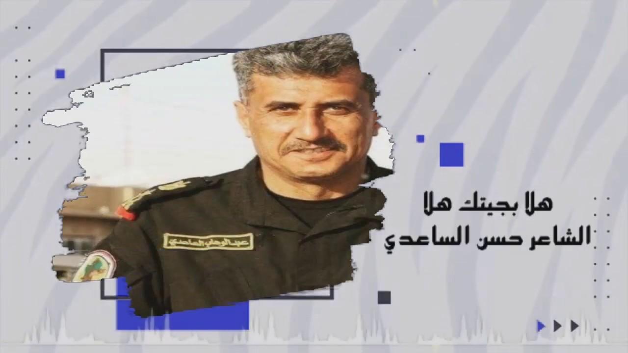 هلا بجيتك هلا الى الفريق عبد الوهاب الساعدي    الشاعر حسن الساعدي