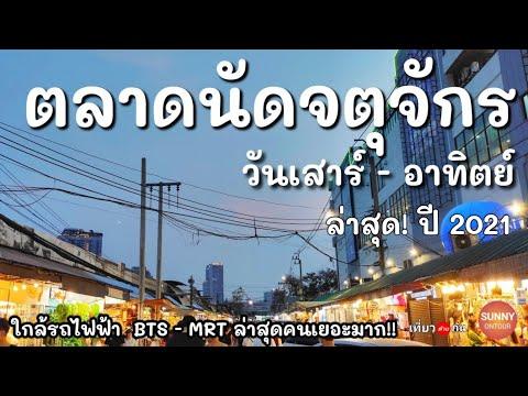 ตลาดนัดสวนจตุจักร ใกล้รถไฟฟ้า BTS & MRT / ทุกวันเสาร์ - อาทิตย์ /Jatujak Market, Bangkok