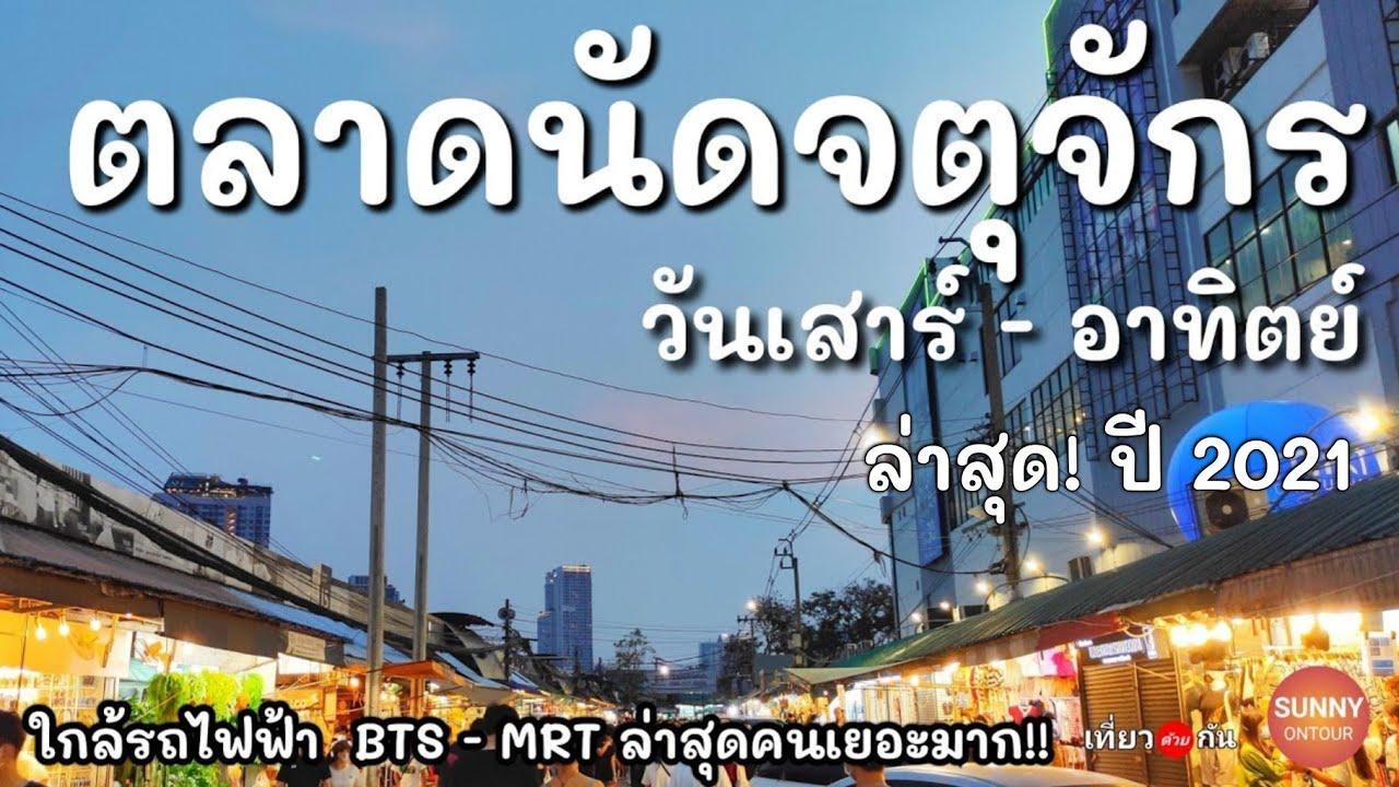 ตลาดนัดสวนจตุจักร ใกล้รถไฟฟ้า BTS \u0026 MRT / ทุกวันเสาร์ - อาทิตย์ /Jatujak Market, Bangkok