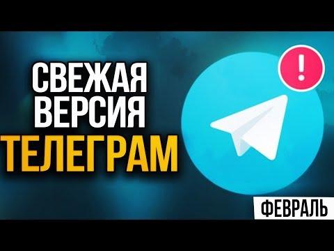 Обновление Телеграм: Новый профиль, Люди Рядом 2.0, Обновлённые опросы