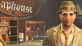 Fallout 4 050 - Блюз Даймонд-сити