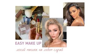 EASY MAKE UP КАК Я ДЕЛАЮ МАКИЯЖ КАКИЕ ПРОДУКТЫ ИСПОЛЬЗУЮ