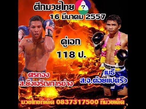 วิจารณ์มวยไทย 7 สี วันอาทิตย์ที่ 16 มีนมคม 2557 พร้อมฟอร์มหลัง