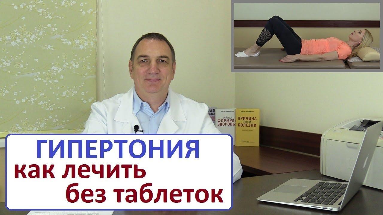 ГИПЕРТОНИЯ – как легко лечить без таблеток. Высокое давление – какое лечение лучше.