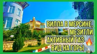 Вилла в Турции, Мерсин, Мезитли.  Активный газ, камин, вид на горы 🏔  3 спальни, 4 с/у. 170.000 €