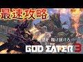 【GE3】youtube最速攻略!GOD EATER 3 DL版0時~ #1