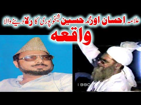 Allama Ehsan Elahi Zaheer Aur Muhammad Hussain Seikhupuri Ka Waqia -- رلا دینے والا واقعہ