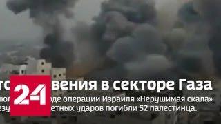 Смотреть видео Мировые СМИ резко раскритиковали действия США, спровоцировавшие трагедию в Газе - Россия 24 онлайн