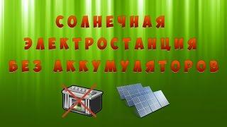 Солнечная батарея.Солнечная электростанция без аккумуляторов.Работа приборов напрямую.(По многочисленным просьбам публикую ссылку на заводские контролеры которые подходят для этой панели https://go..., 2015-10-15T11:15:27.000Z)
