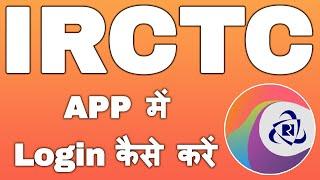 IRCTC App Login Kaise Kare || IRCTC App Login Problem || IRCTC App screenshot 4