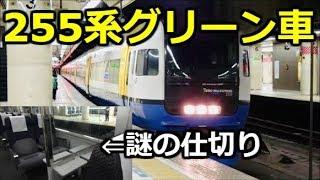 255系しおさい1号で東京駅から銚子駅まで乗車しました。