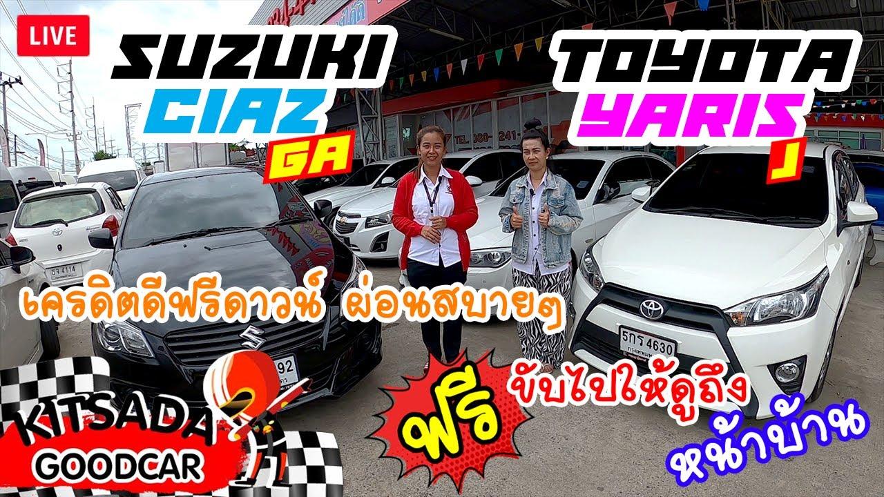 รถเก๋งมือสอง Suzuki Ciaz ปี 18 ตัว GA และ Toyota Yaris ปี 16 ตัว J เครดิตดีฟรีดาวน์
