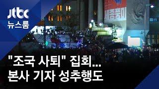 """광화문서 """"조국 사퇴"""" 집회…일부 참가자, 여기자 성추행"""