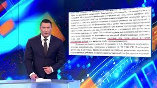 На Алтае сотрудники отдела по борьбе с коррупцией попались на махинациях с банковскими счетами