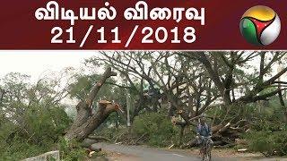 Vidiyal Viraivu   விடியல் விரைவு   21/11/2018   Puthiya Thalaimurai TV