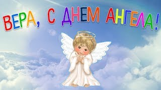 С Днем Ангела, Вера! Красивое Поздравление С Днем Ангела Веры. Видео открытка на именины Веры