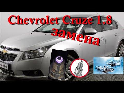 ЗАМЕНА СВЕЧЕЙ ЗАЖИГАНИЯ ШЕВРОЛЕ КРУЗ 1.8.Replacing Spark Plugs For Chevrolet Cruze 1.8 2012