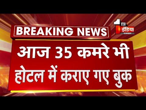 Rajasthan Political Crisis: Manesar होटल में बढ़ाया गया पुलिस जाब्ता, हलचल तेज