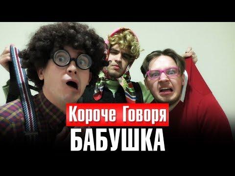 КОРОЧЕ ГОВОРЯ, БАБУШКА - Очкастый Задрот
