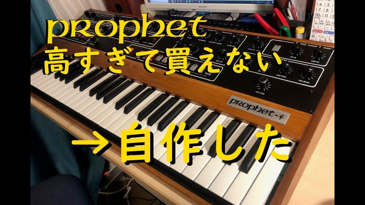 Download 自作シンセサイザー Prophet-4 完成! 紹介、デモ YMO Prophet-5