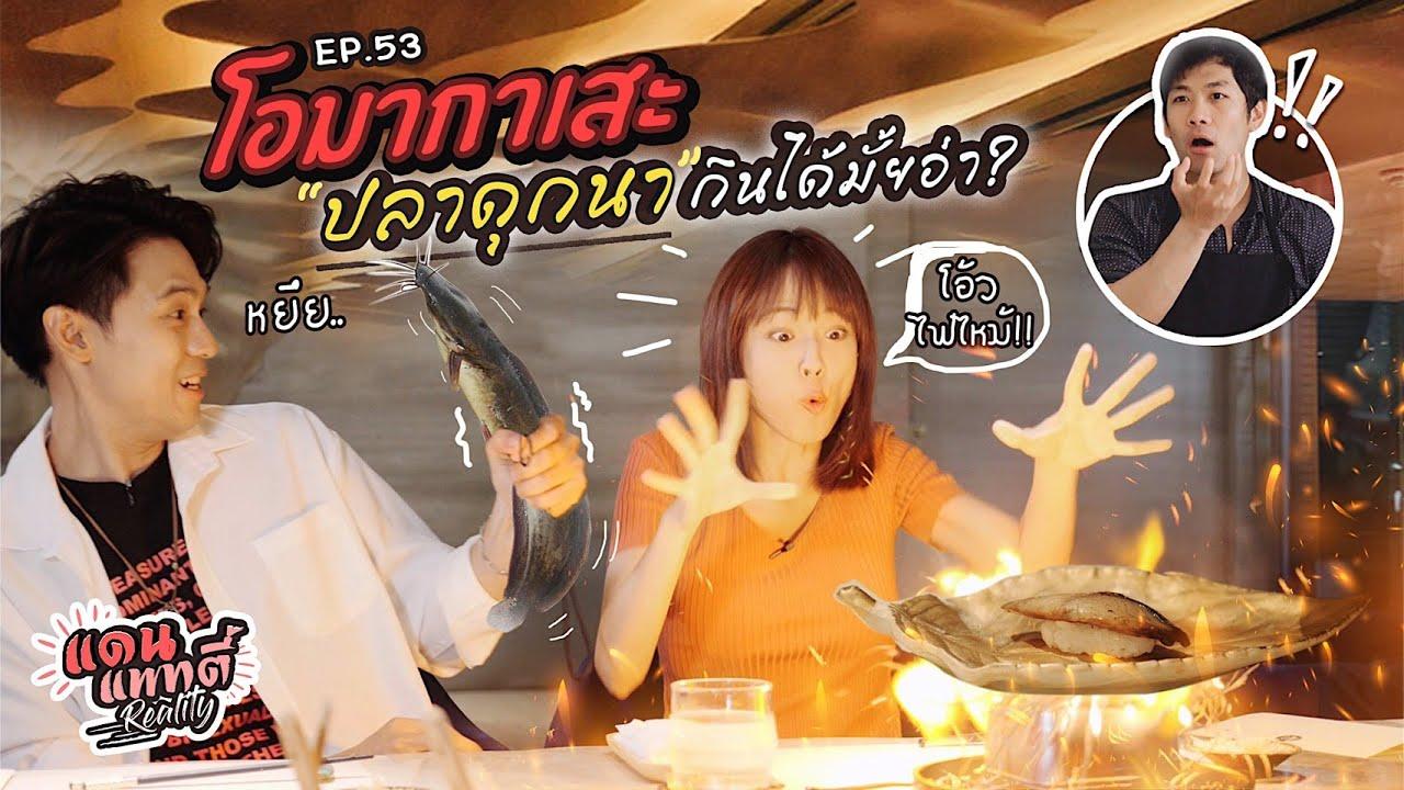 ลองกินโอมากาเสะปลาไทยครั้งแรก!! By สาระตั้ม | แดนแพทตี้ Reality | EP.53 |