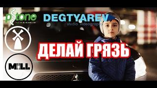 Презентация клипа 'MILL   Делай Грязь'' 720