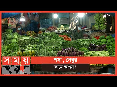 আগ্রহ জন্মালেও কেনার ক্ষমতা নেই অনেকেরই! | Bazar Update | Business News