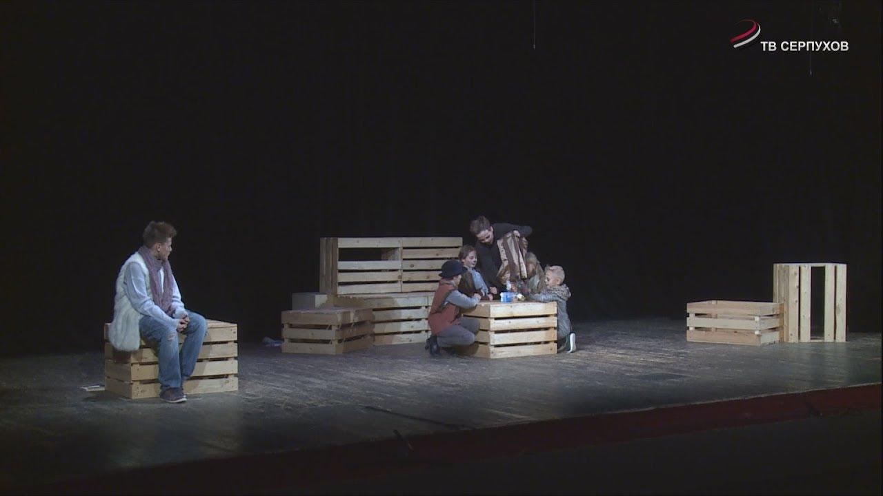 Спектакль «До свидания, овраг» показали в серпуховском гортеатре
