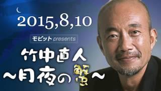 竹中直人~月夜の蟹~ 2015年8月10日 夏休み蔵出しスペシャル(2)黒猫...