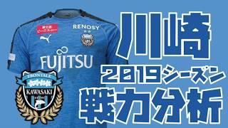 【川崎フロンターレ】戦力・戦術分析! 昨季Jリーグ史上5クラブ目となる...