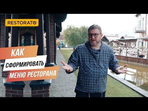 Как сформировать оптимальное МЕНЮ РЕСТОРАНА   Советы Димы Борисова