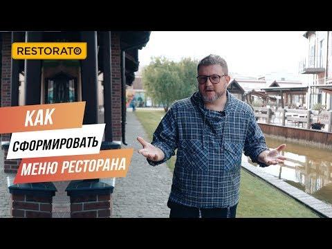 Как сформировать оптимальное МЕНЮ РЕСТОРАНА | Советы Димы Борисова