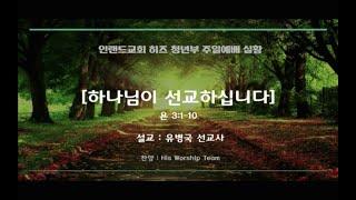 [하나님이 선교하십니다]  HIS 주일예배실황   유병국 선교사 (07/25/21)