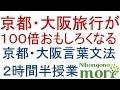 【日本語の森まとめシリーズ】関西弁 京都・大阪言葉/文法。旅行で使う日本語。 2時間半授業。