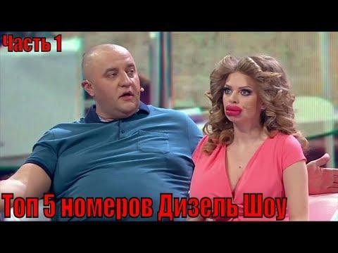 Дизель шоу лучшее: