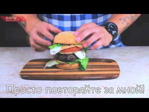 ФАРШ | Мужская кухня. #2 Бургер. Рецепт отличного домашнего чизбургера!