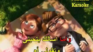 عارف حبيبى عمرو دياب كاريوكى New Arabic Karaoke