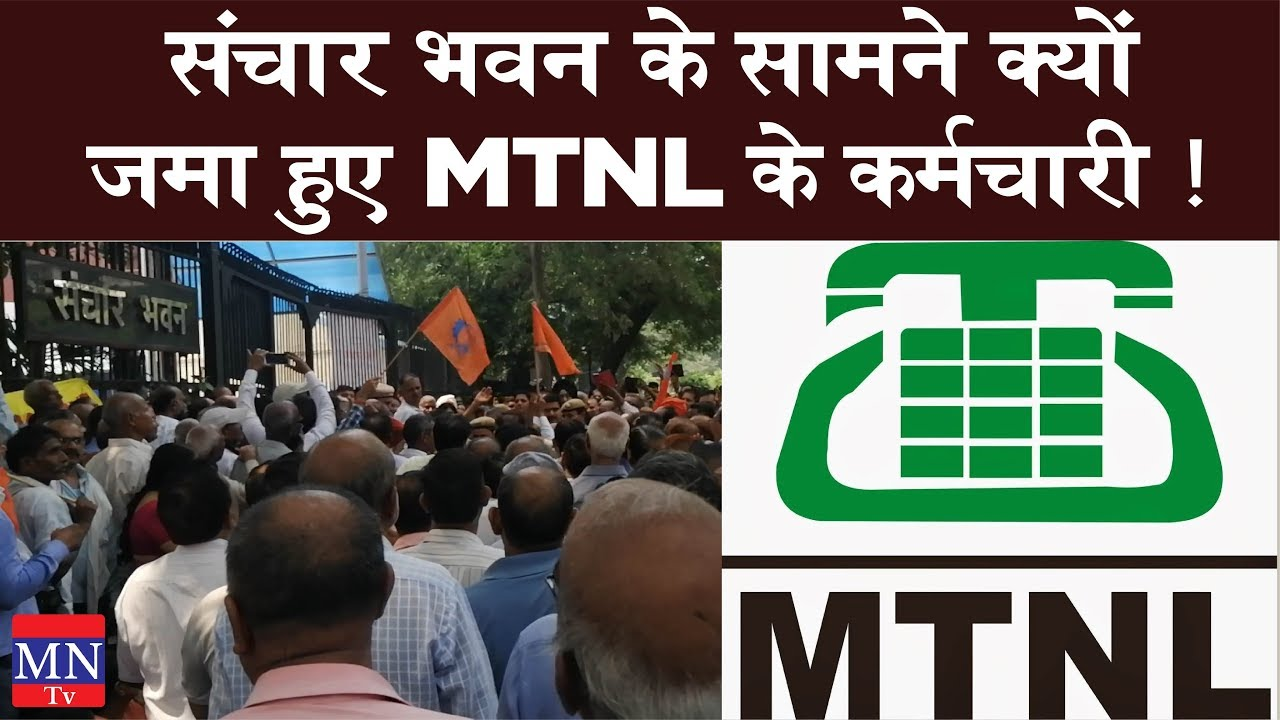 Why MTNL Employees gathered in front of Sanchar Bhavan | MNTv