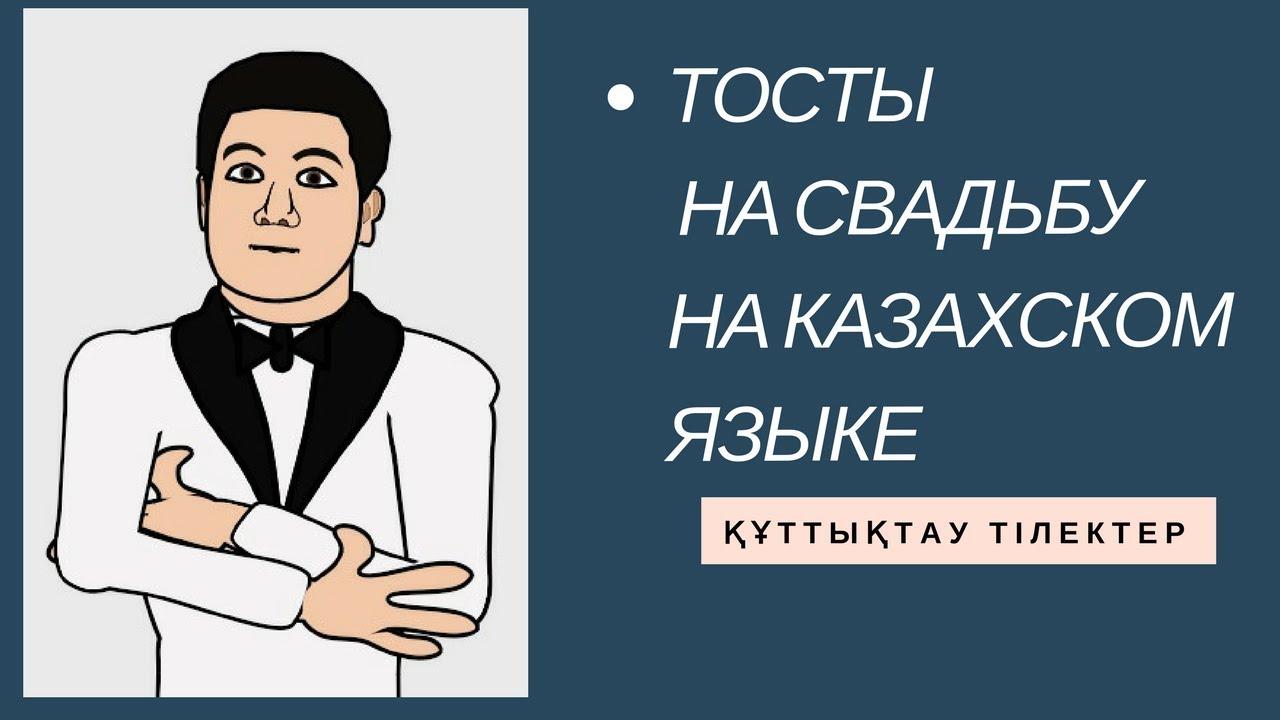 Поздравление на казахском языке на кыз узату фото 680