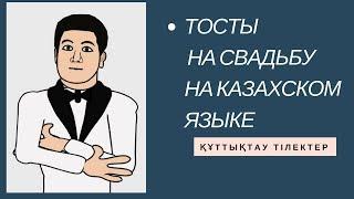 Тосты на казахском языке на свадьбу