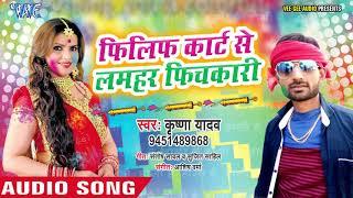 2019 का सबसे हिट गाना - Flip Cart Se Lamhar Pichkari - Krishna Yadav - Bhojpuri Holi Songs 2019