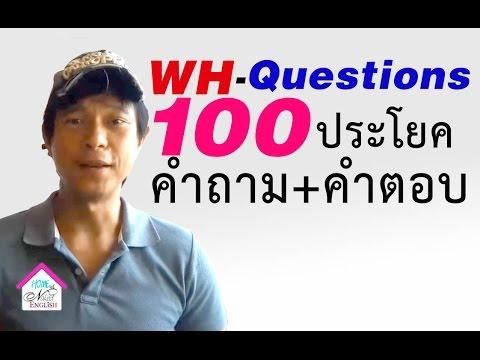 N๑๙: 100 ประโยคภาษาอังกฤษ [การสร้างคำถาม Wh-Questions + คำตอบ]