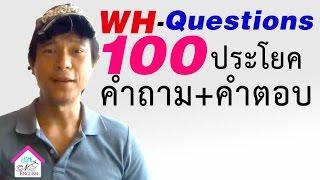 n๑๙ 100 ประโยคภาษาอ งกฤษ การสร างคำถาม wh questions คำตอบ