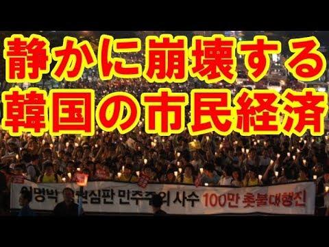 【韓国】市民経済の崩壊が深刻 年20%以上の高金利に苦しむ債務者2200万人超 国民2~3人に1人の割合