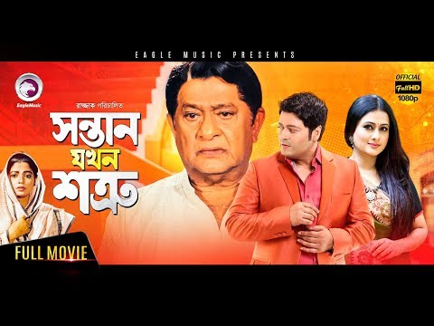 Sontan Jokhon Shotru 2017 New Blockbuster Bangla Movie | Ferdous Purnima New Released Bangla Movie