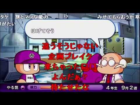 【実況】パワプロ2012 最強のバッターをつくろう!(1/3)【コメ付き】